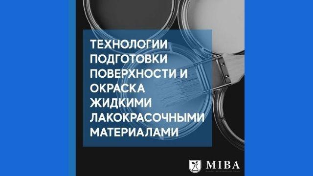 Международная академия бизнеса Mendeleev РХТУ им. Д.И. Менделеева приглашает на курс повышения квалификации