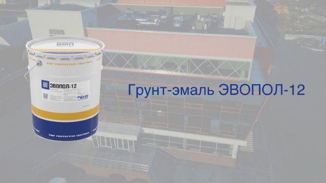 ЭВОПОЛ-12 - новая грунт-эмаль от Научно-производственного холдинга
