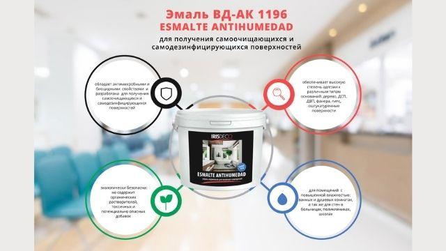 Эмаль ВД-АК 1196 ESMALTE ANTIHUMЕDAD для получения самоочищающихся и самодезинфицирующихся поверхностей