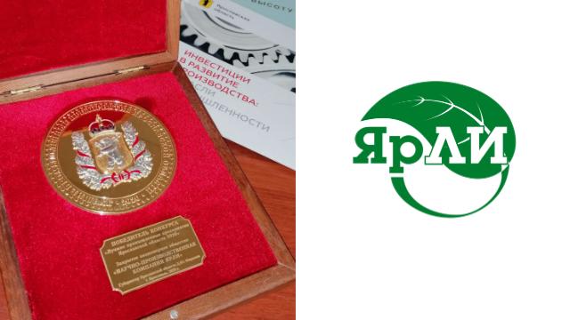 ЗАО «НПК ЯрЛИ» - победитель конкурса «Лучшие промышленные предприятия Ярославской области 2020»