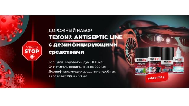 Дорожный набор TEXON® АNTISEPTIC LINE
