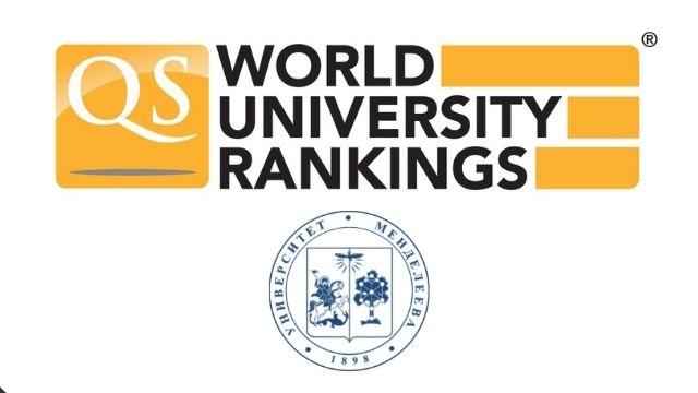 РХТУ им. Д.И. Менделеева впервые вошел в мировой рейтинг вузов QS World University Rankings