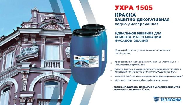 НПП «ТЕПЛОХИМ»: Краска защитно-декоративная «УХРА-1505» (ВД-АК-1505) - идеальное решение для ремонта фасадов старых зданий