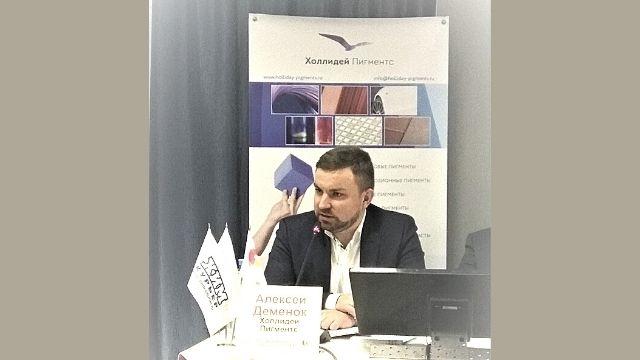 Компания Холлидей Пигментс приняла активное участие в VI международной конференции «Российский рынок промышленных ЛКМ»
