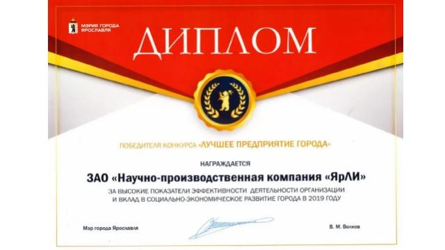 Научно-производственная компания ЯрЛИ признана лучшим предприятием города