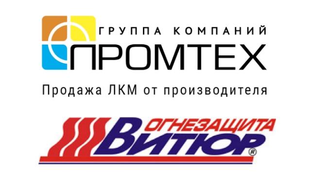 В Группу Компаний «Промтех» вошла компания «ВИТЮР»