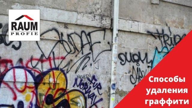 Способы удаления граффити от ГК «RAUM-PROFIE»