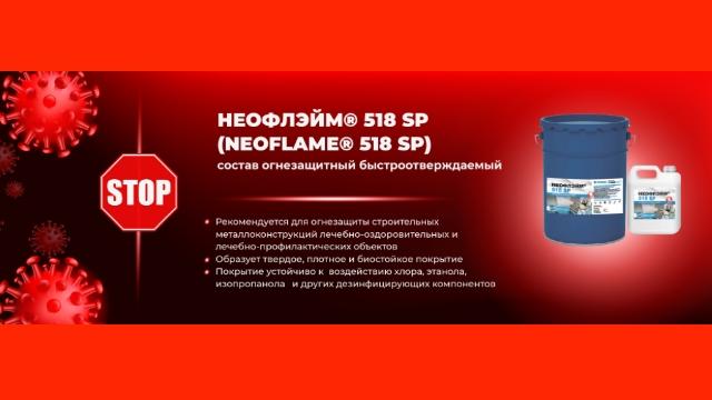НПП «ТЕПЛОХИМ»: Огнезащитные покрытия с биостойким эффектом - оптимальный выбор в условиях пандемии