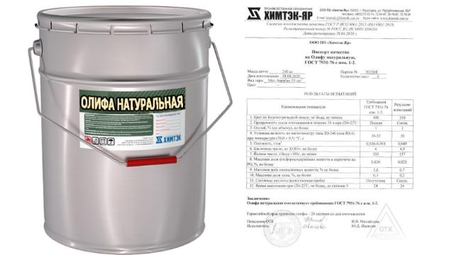 ПО «Химтэк»: Производим олифу натуральную согласно ГОСТ