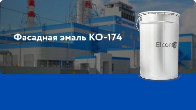 Окраска конструкций в мороз? Для эмали КО-174 от «Элкон» не вопрос!