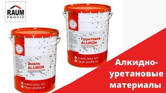 Ассоциация рекомендует алкидно-уретановые материалы RAUM-PROFIE®