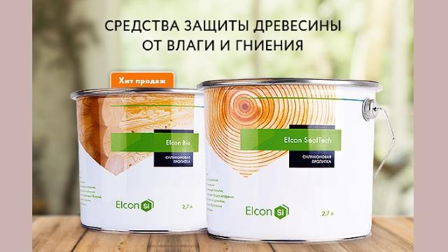 Защитите деревянный дом на 10 лет с помощью пропиток Elcon
