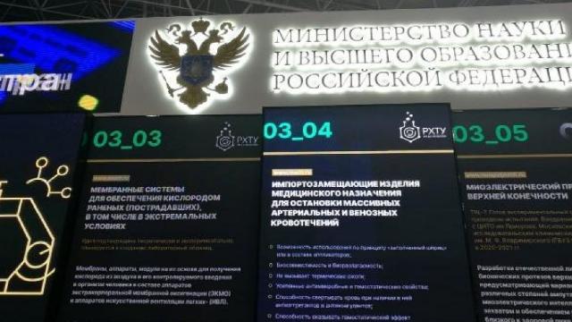 РХТУ принимает участие в международном форуме «Армия-2020»