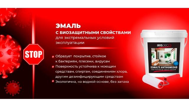 В условиях пандемии – антисептированная защита от ГК Промтех