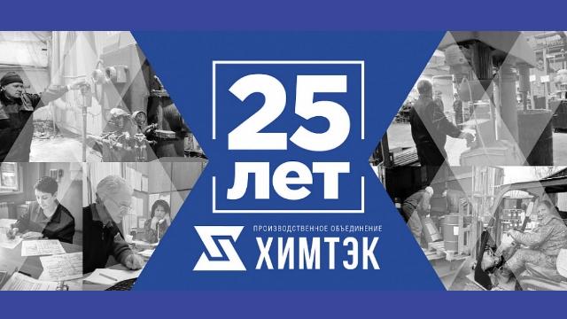ПО «Химтэк» - 25 лет!