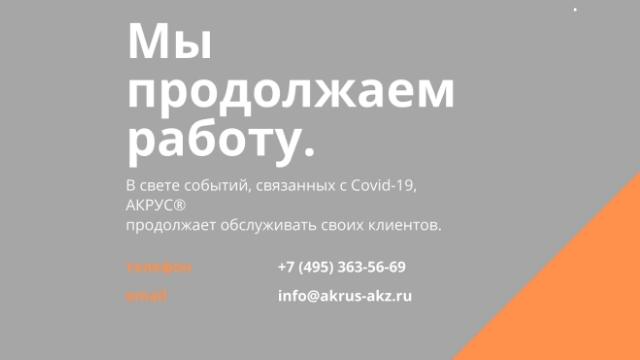 ООО «АКЗ покрытия» продолжает осуществлять производственную и отгрузочную деятельность