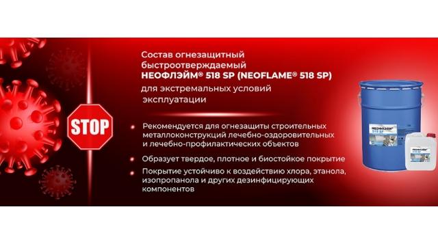 В условиях пандемии – антисептированная огнезащита от НПП Теплохим