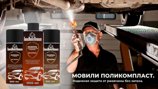Мовили – надежная защита от коррозии вашего авто