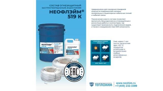 НПП «ТЕПЛОХИМ»: НЕОФЛЭЙМ® 519 К - первый российский огнезащитный материал для кабелей, сертифицированный на соответствие требованиям ТР ЕАЭС 043/2017