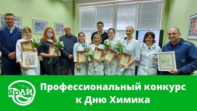 В ЗАО «НПК ЯрЛИ» прошел конкурс «Лучший мастер по нанесению ЛКМ на установке Virtual Paint»