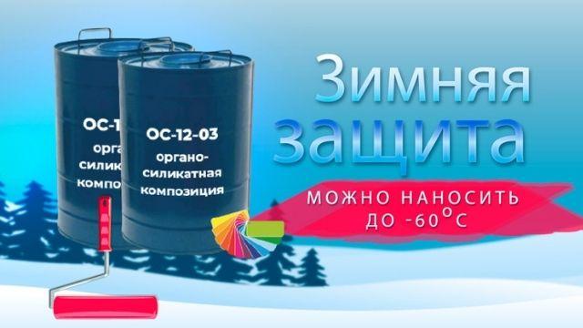 ГК «ПРОМТЕХ»: ОС-12-03 – уникальный материал для окраски поверхностей в зимний период