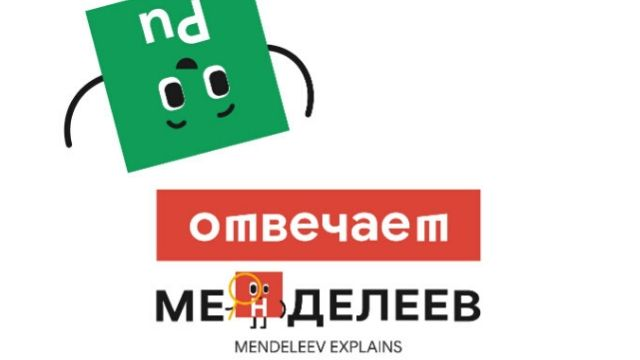 Google вместе с РХТУ им. Д.И. Менделеева запустил YouTube-проект «Отвечает Менделеев»