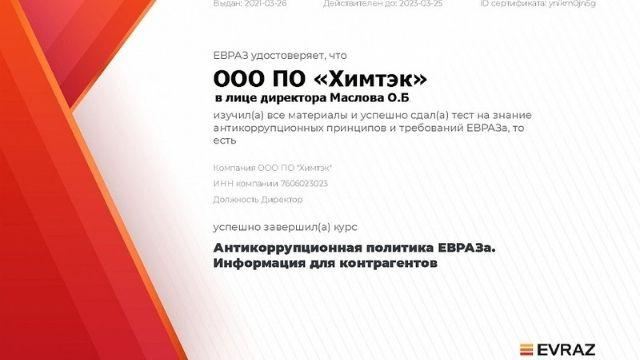 ООО ПО «Химтэк-Яр» получило сертификат о прохождении антикоррупционной политики