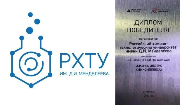 РХТУ стал победителем премии «Бизнес-индекс Химкомплекса», организованной Минпромторгом России!