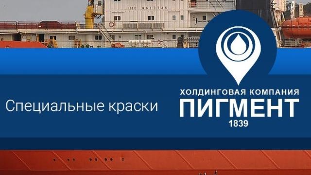 Компания «Пигмент»: Эпоксиэфирная эмаль ЭФ-1219 получила сертификат РМРС