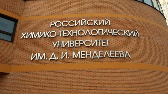 РХТУ поднялся на 56 позиций в рейтинге 100 лучших российских вузов по версии Forbes