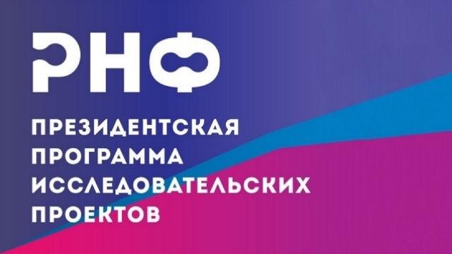 Исследования ученых РХТУ поддержаны новыми грантами Российского научного фонда