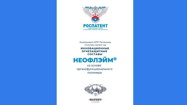 НПП «ТЕПЛОХИМ»: Запатентован огнезащитный состав на основе органофункционального полимера