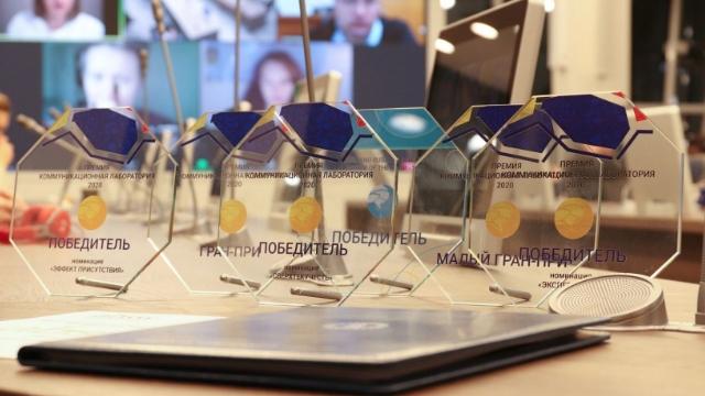 РХТУ стал победителем и призером премии «Коммуникационная лаборатория-2020»
