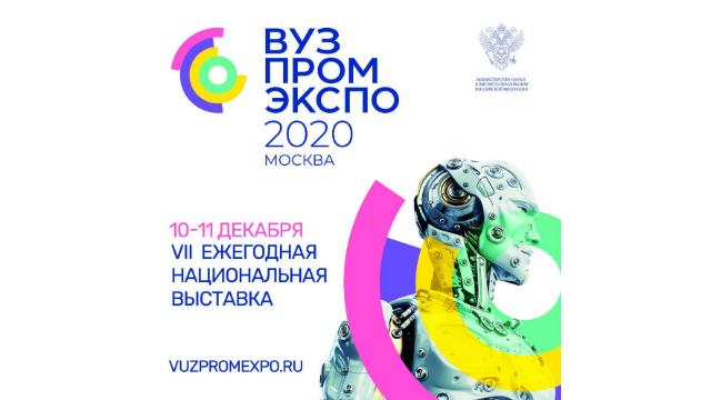РХТУ им. Д.И. Менделеева примет участие в VII ежегодной национальной выставке «ВУЗПРОМЭКСПО-2020»