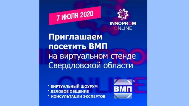 ВМП приглашает на международный промышленный марафон INNOPROM ONLINE