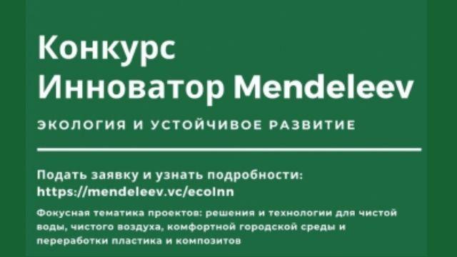 РХТУ им. Д.И. Менделеева объявил конкурс для инноваторов страны в области экологических решений