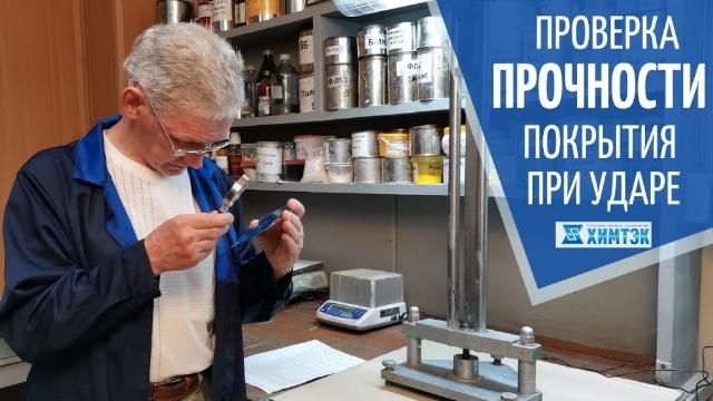 ПО «Химтэк»: Проверка прочности лакокрасочного покрытия при ударе